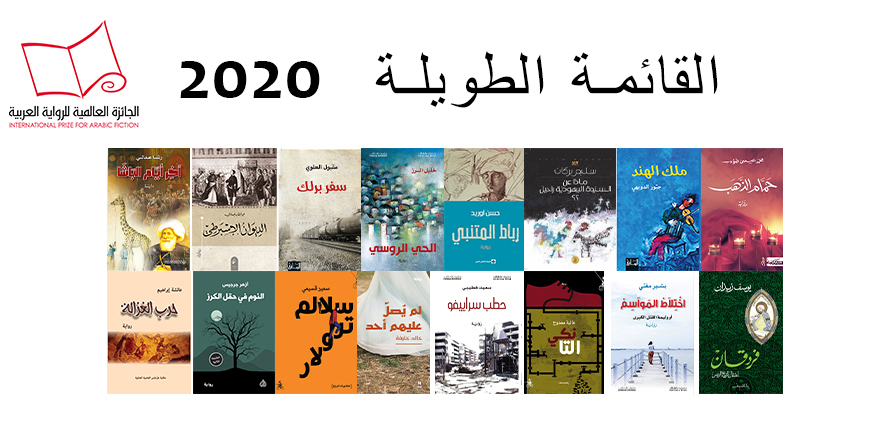 The International Prize For Arabic Fiction Ipaf Is One Of