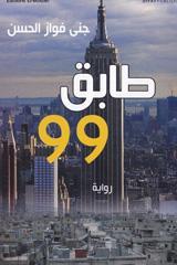 Floor 99